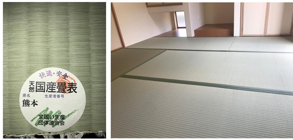 畳表(たたみおもて)・床の紹介